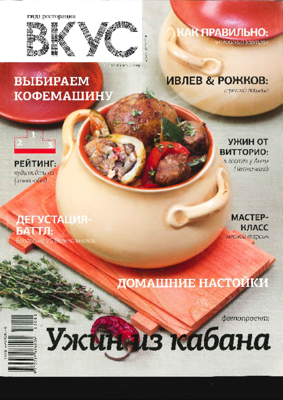 "[Translate to Russisch:] Cover ""Taste"""